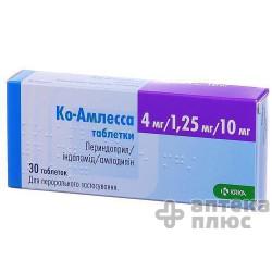 Ко-Амлесса таблетки 4 мг/1,25 мг/10 мг №30