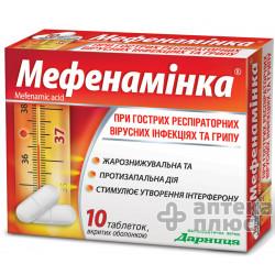 Мефенаминка таблетки п/о 500 мг №10