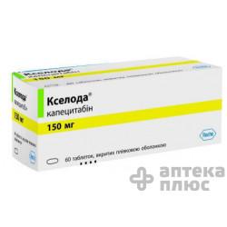 Кселода таблетки п/о 150 мг №60
