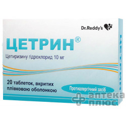 Цетрин таблетки п/о 10 мг №20