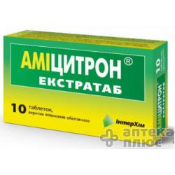 Амицитрон Экстратаб таблетки п/о блистер №10