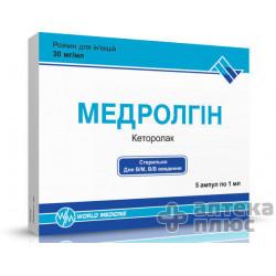 Медролгин раствор для инъекций 30 мг/мл ампулы 1 мл №5