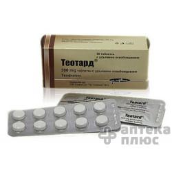 Теотард таблетки пролонг. 300 мг №50