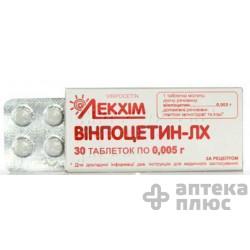 Винпоцетин таблетки 5 мг №30