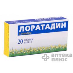 Лоратадин таблетки 10 мг №20