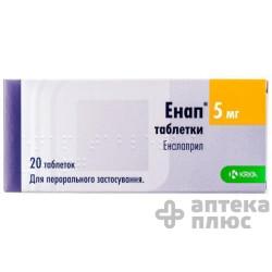 Энап таблетки 5 мг №20