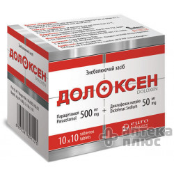 Долоксен табл. п/о №100