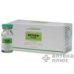 Белцеф порошок для инъекций 1000 мг флакон №10
