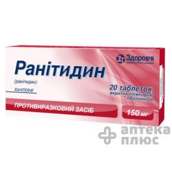 Ранитидин таблетки п/о 150 мг №20