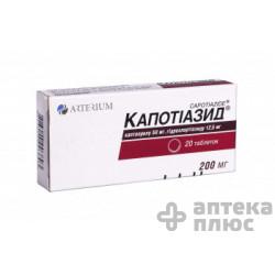 Капотиазид таблетки №20
