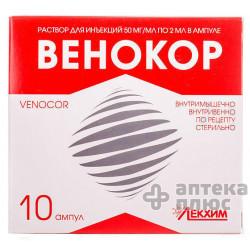 Венокор раствор для инъекций 50 мг/мл ампулы 2 мл №10
