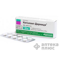 Кетолонг таблетки 10 мг №10