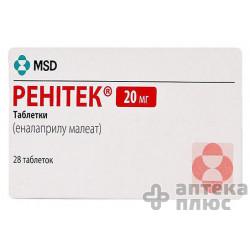 Ренитек таблетки 20 мг №28
