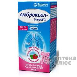 Амброксол сироп 15 мг/5 мл флакон 100 мл №1