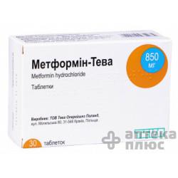 Метформин таблетки 850 мг №30