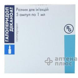 Галоперидол раствор для инъекций масл. 50 мг ампулы 1 мл №5