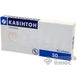 Кавинтон таблетки 5 мг №50