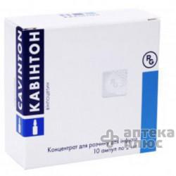 Кавинтон конц. для инфузий 10 мг ампулы 2 мл №10