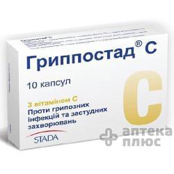 Гриппостад С