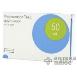Флуконазол капсулы тверд. 50 мг №10