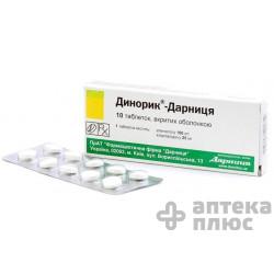 Динорик таблетки п/о №10