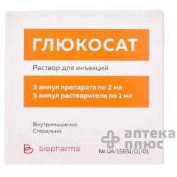 Глюкосат раствор для инъекций 2 мл ампулы №5