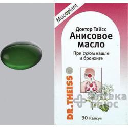 Анисовое Масло капс. 100 мг №30