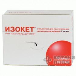 Изокет раствор для инфузий 0,1% ампулы 10 мл №10