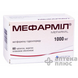 Мефармил таблетки п/о 1000 мг №60