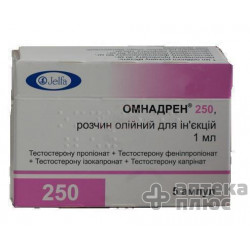 Омнадрен раствор для инъекций ампулы 1 мл №5