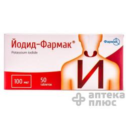 Йодид таблетки 0,1 мг №50