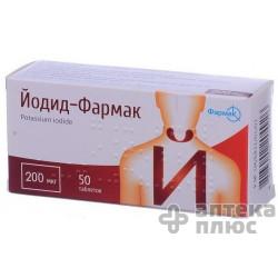 Йодид таблетки 0,2 мг №50