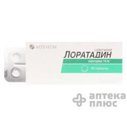 Лоратадин таблетки 10 мг блистер №10