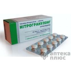 Нитрогранулонг таблетки п/о 2,9 мг №50