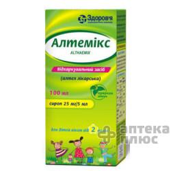 Алтемикс сироп 25 мг/5мл флакон 100 мл №1
