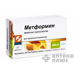 Метформин таблетки 500 мг №30