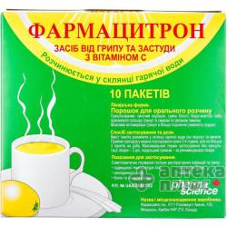 Фармацитрон пор. 23 г пакет №10