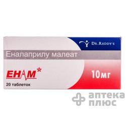 Энам таблетки 10 мг №20