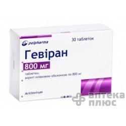 Гевиран таблетки п/о 800 мг №30