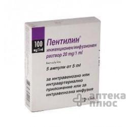 Пентилин раствор для инъекций 100 мг ампулы 5 мл №5
