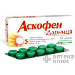 Аскофен таблетки №10