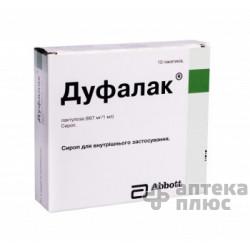 Дуфалак сироп 15 мл №10