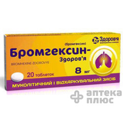 Бромгексин таблетки 8 мг №20