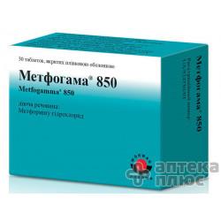 Метфогамма табл. п/о 850 мг №30