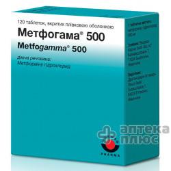 Метфогамма таблетки п/о 500 мг №120
