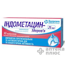 Индометацин таблетки п/о 25 мг №30