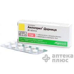 Амлоприл табл. 5 мг №20