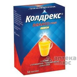 Колдрекс Максгрип порошок пакет лимон №10