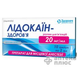Лидокаин раствор для инъекций 2% ампулы 2 мл №10