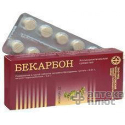 Бекарбон таблетки №20